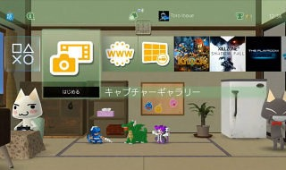 Los temas personalizados llegarán a PS4 con el firmware 2.0