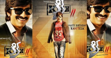 Telugu 2nd Week Kick 2 Movie 12th 13th 14th Day Box Office Collection