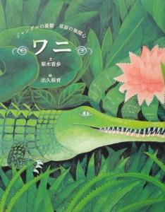 O krokodýlovi