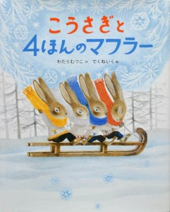 Little Rabbits and Four Knit Mufflers