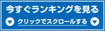 osusume-scroll