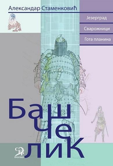 Baš čelik - trilogija | Delfi knjižare | Sve dobre knjige na jednom mestu