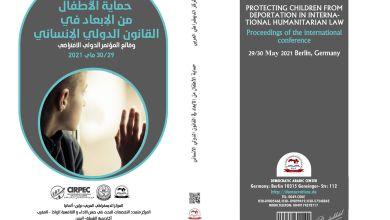 حماية الأطفال من الإبعاد في القانون الدولي الإنساني
