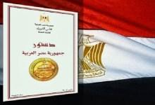 Photo of معضلة الدستور فى الحياة السياسية المصرية