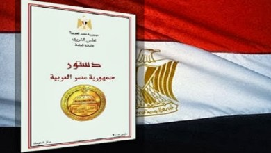 Photo of محددات تعديل الدستور المصري 2014 بين الواقع والمأمول