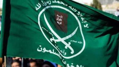 "Photo of الفكر السياسى لجماعة الإخوان المسلمين و ممارستها التطبيقية بعد ثورة ""25"" يناير"