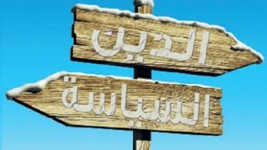 Photo of المحددات التاريخية والسياسية لرهان إصلاح الحقل الديني بالمغرب