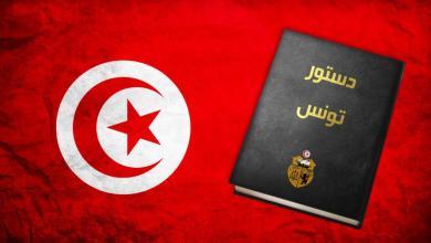 Photo of La liberté d'expression et d'opinion : les avancées de la nouvelle Constitution Tunisienne