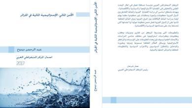 Photo of الأمن المائي: الإستراتيجية المائية في الجزائر