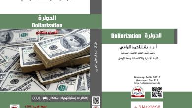 "Photo of الدولرة ""Dollarization"" الأسباب والنتائج"