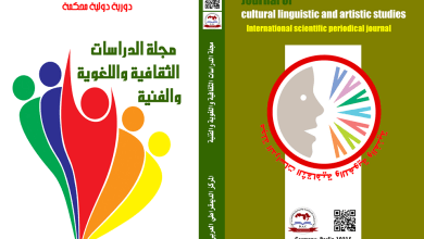 Photo of مجلة الدراسات الثقافية واللغوية والفنية : العدد الحادي عشر كانون الثاني – يناير 2020