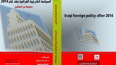 Photo of السياسة الخارجية العراقية بعد عام 2014
