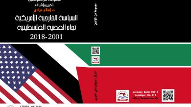 Photo of السياسة الخارجية الأمريكية تجاه القضية الفلسطينية 2001 – 2018