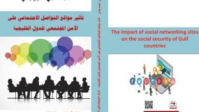 Photo of تأثير مواقع التواصل الاجتماعي على الأمن المجتمعي للدول الخليجية