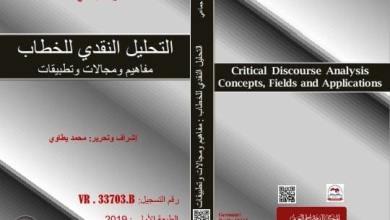 Photo of التحليل النقدي للخطاب: مفاهيم ومجالات وتطبيقات