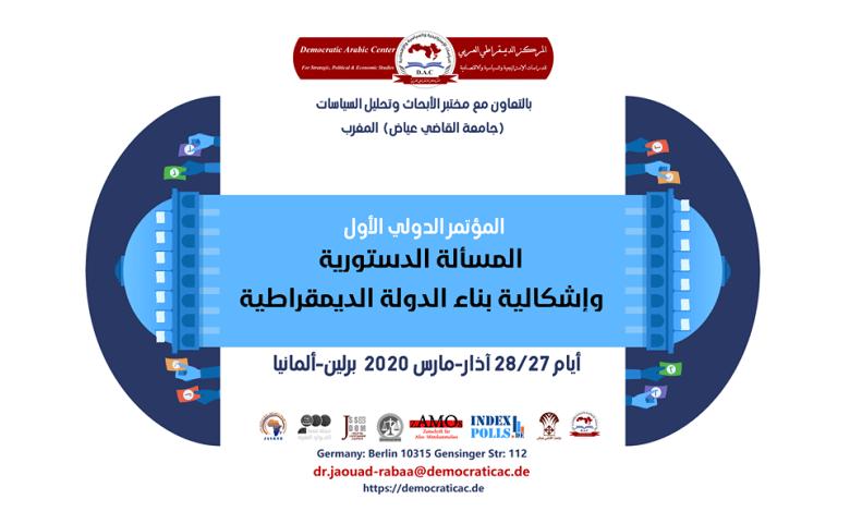 المؤتمر العلمي الدولي الأول المسألة الدستورية وإشكالية بناء الدولة الديمقراطية