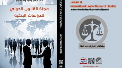 Photo of مجلة القانون الدولي للدراسات البحثية : العدد الثاني تشرين الثاني – نوفمبر 2019