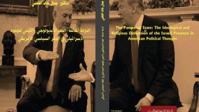 Photo of الدولة المدللة: البُعد الأيديولوجي والديني للوجود الإسرائيلي في الفكر السياسي الأمريكي