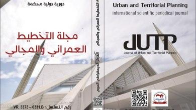 Photo of مجلة التخطيط العمراني والمجالي : العدد الخامس  أيلول – سبتمبر 2020