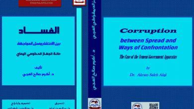 Photo of الفساد بين الانتشار وسبل المواجهة حالة الجهاز الحكومي اليمني
