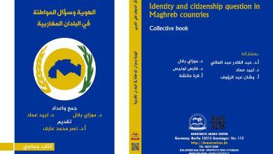 Photo of الهوية وسؤال المواطنة في البلدان المغاربية