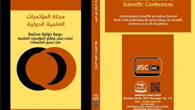 Photo of مجلة المؤتمرات العلمية الدولية : العدد الأول تموز – يوليو 2020