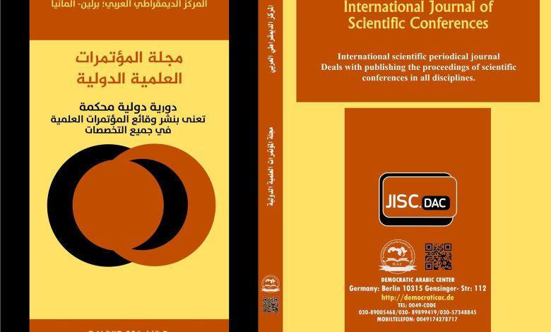 مجلة المؤتمرات العلمية الدولية