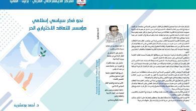 Photo of نحو فكر سياسي إسلامي مؤسس للتعاقد الاختياري الحر