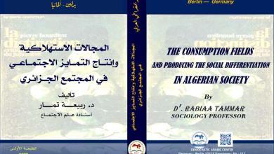 Photo of المجالات الاستهلاكية وإنتاج التمايز الاجتماعي في المجتمع الجزائري