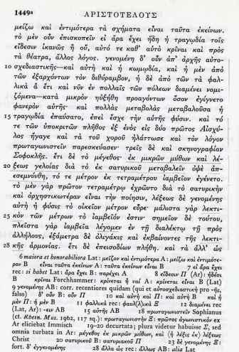 Aristotele. La Poetica.