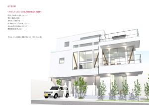 デザイン住宅 東京