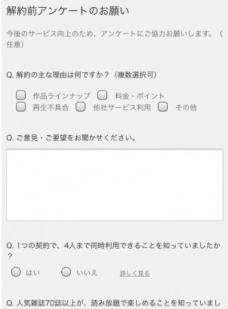 U-NEXT解約アンケートページの画像