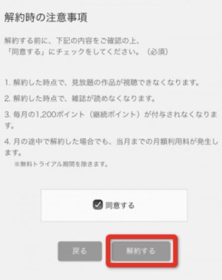 U-NEXT解約するボタン