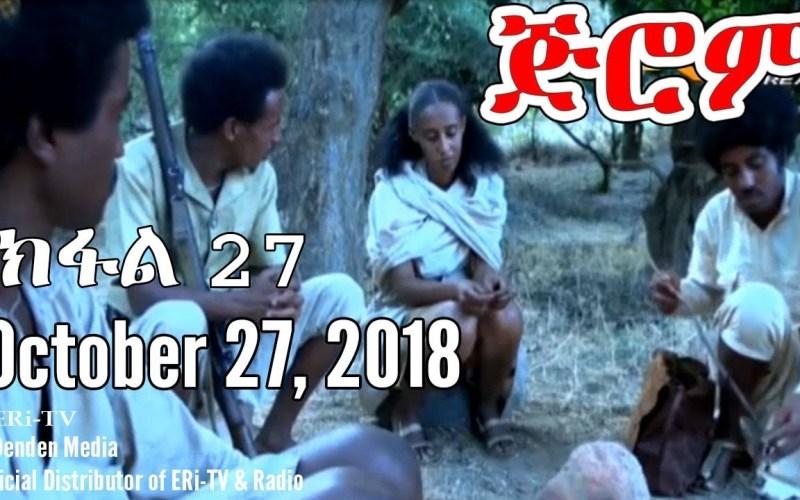 Eritrea Drama 2018