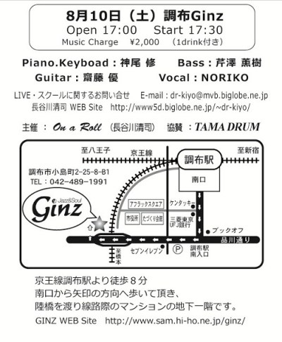 On a Roll Drum Festival Vol.5 at Ginz Back