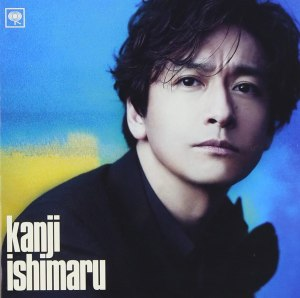 CD cover of Kanji Ishimaru.