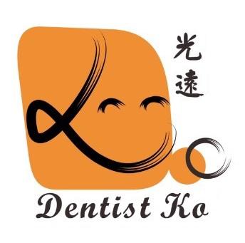 dentistko 光遠牙醫診所