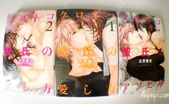 kuroneko kareshi, kuroneko kareshi no asobikata, クロネコ彼氏の遊び方, reviews, depepi, depepi.com, yaoi, yaoi manga, manga