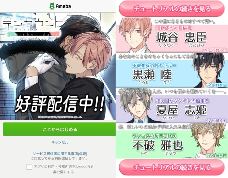 ten count, yaoi, yaoi manga, ten count game, ten count another days, ameba, depepi, depepi.com, reviews