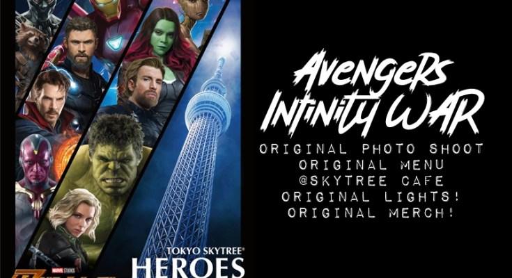 avengers, avengers infinity war, tokyo, tokyo skytree, marvel, marvel comics, mcu, tokyo skytree heroes in the infinity sky, heroes in the infinity sky, depepi, depepi.com