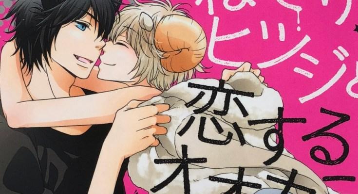 yaoi manga, BL manga, yaoi, manga, BL, onedari hitsuji to koisuru ookami, おねだりヒツジと恋するオオカミ, kurumi ohtsuki, depepi, depepi.com, reviews