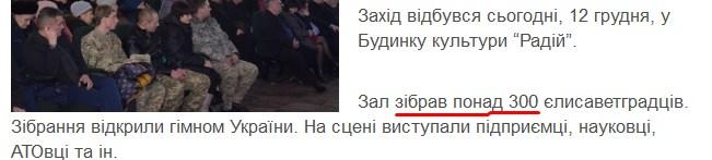 """Для чого у Кропивницькому прокинулися """"єлисаветградці"""" і влаштували сходку  - фото 2"""