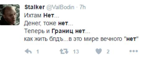 """""""Нет в России нихрена, то Обамова вина"""": Як тролять Путіна з його """"безлімітною"""" країною - фото 9"""