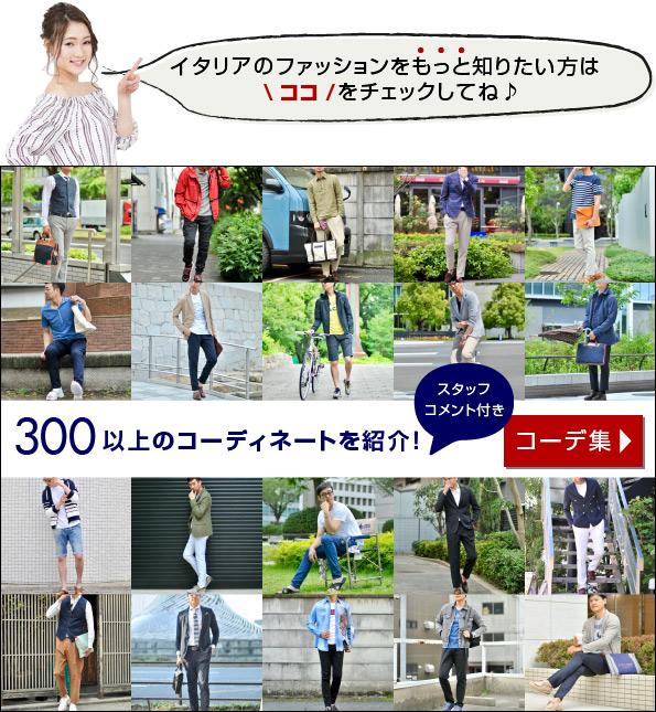 イタリアファッションコーディネートを300以上ご紹介!写真とスタッフコメントで説明します。