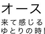 oew_b2c_logo-Jap