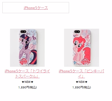 Pinkie Pie/Twilight Sparkle iPhone 5 Cases