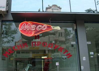 magazin_meso