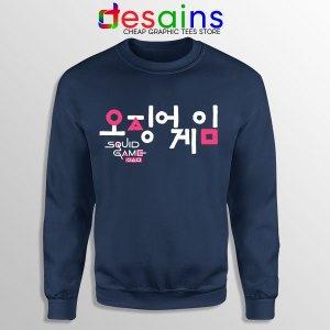 Korean Squid Game Logo Navy Sweatshirt Netflix Merch