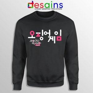 Korean Squid Game Logo Sweatshirt Netflix Merch