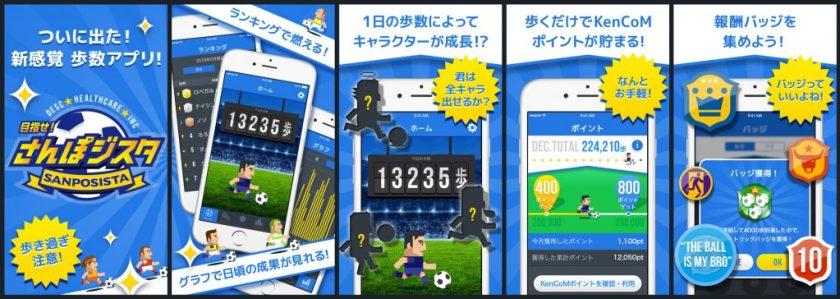 さんぽじ_screen-shot